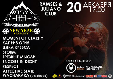 Harddays Iosis Fest new year pre party. Афиша.